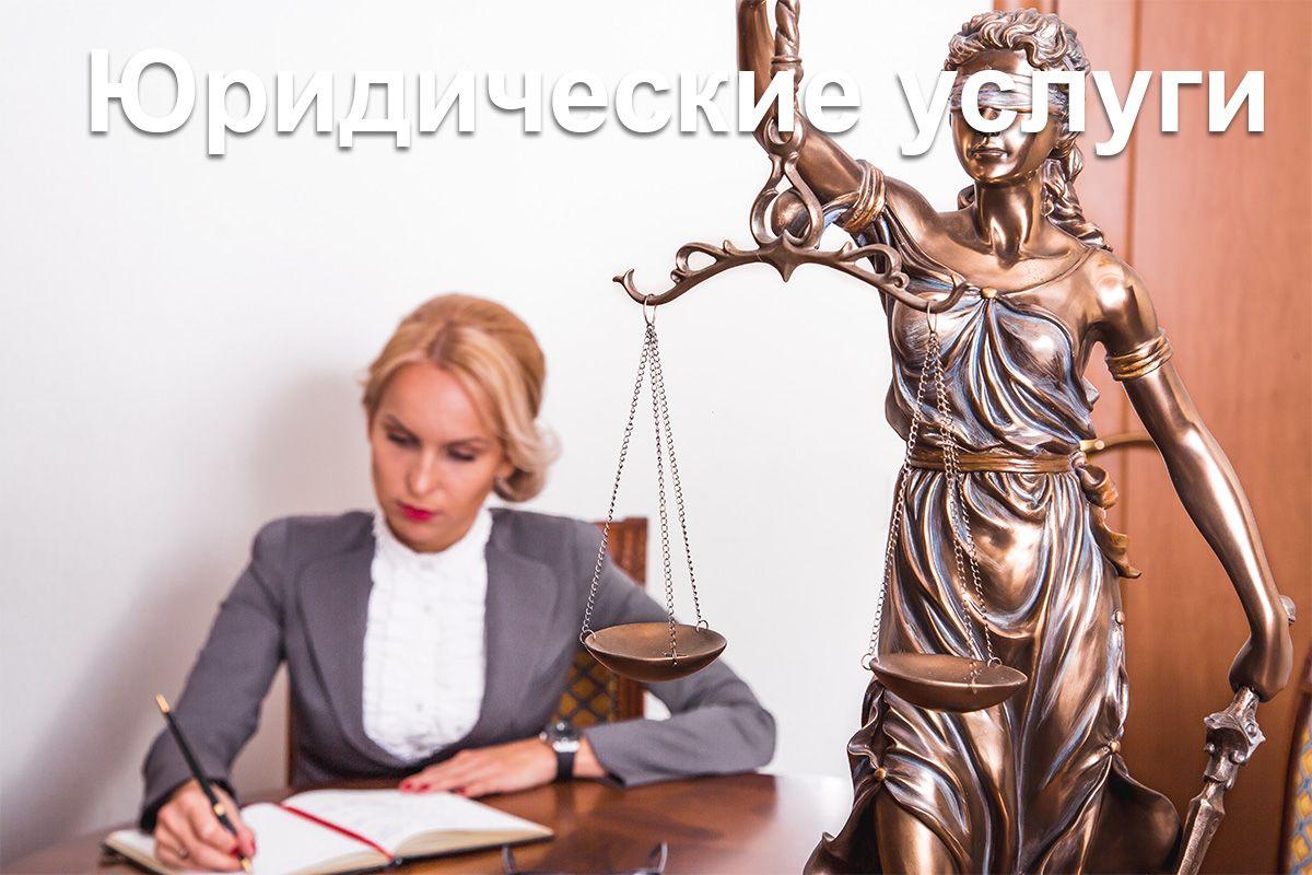 москва юридические услуги семейное право