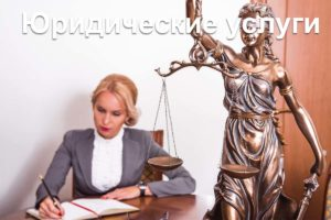 Юрист по семейным делам. Прайс лист услуг